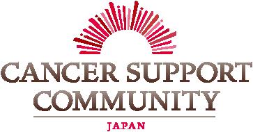 認定特定非営利活動法人がんサポートコミュニティー